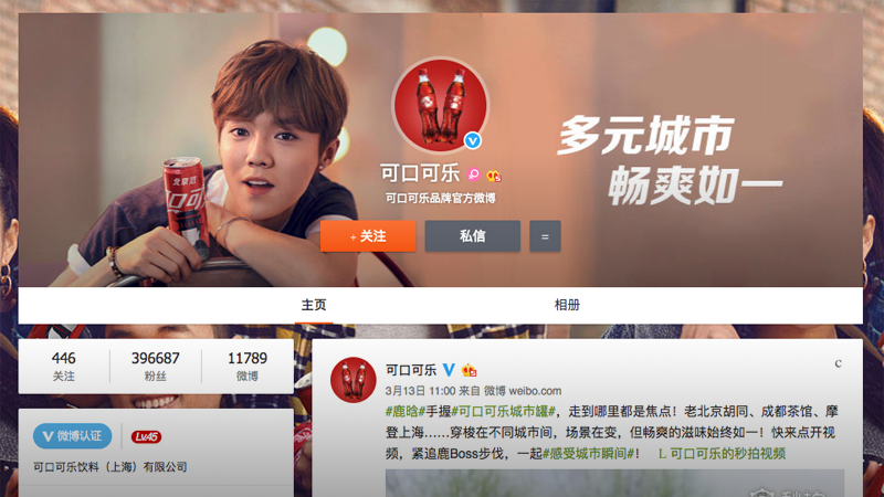 Redes sociales china weibo